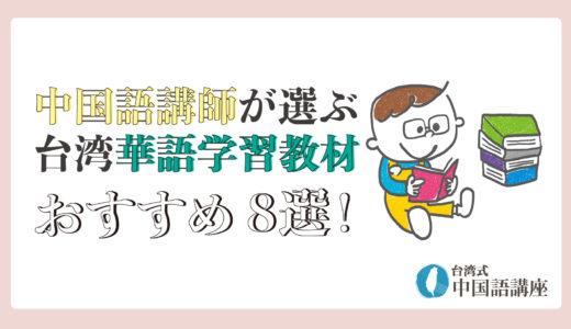 中国語講師が選ぶ台湾華語・中国語学習教材おすすめ8選!
