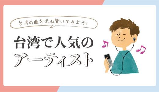 【台湾式中国語講座】台湾で人気のアーティスト
