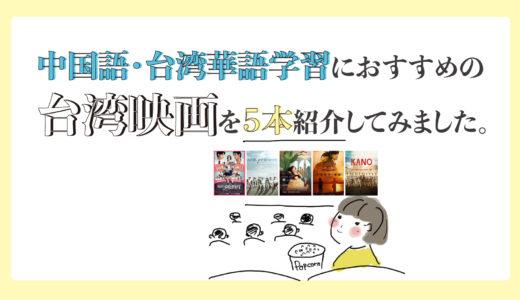 中国語・台湾華語学習におすすめの台湾映画を5本紹介してみました。
