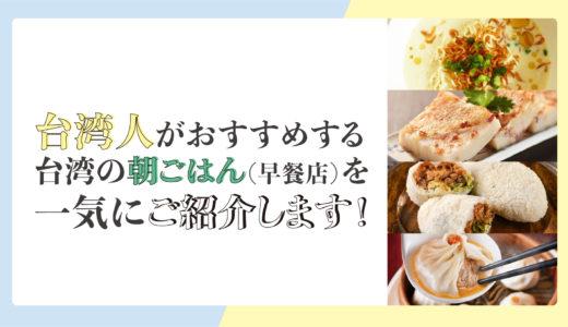 台湾人がおすすめする台湾の朝ごはん(早餐店)を一気にご紹介します!