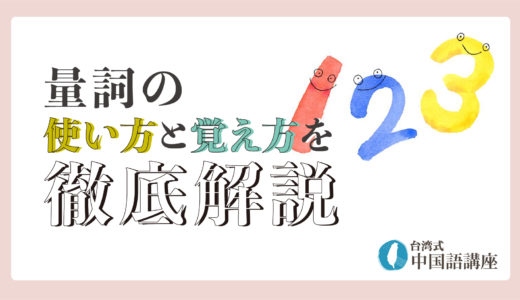 【中国語文法】量詞の使い方と覚え方を徹底解説