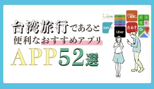 【完全版】台湾旅行であると便利なおすすめアプリ52選